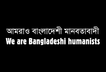 we-are-bangladeshi-humanists